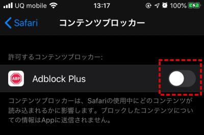 adblockplusスイッチ