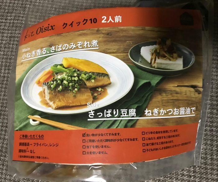 oisixサバ味噌