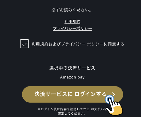 amazon.pay.login