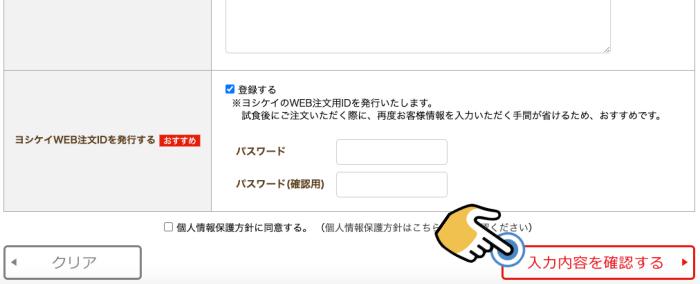 yoshikei入力内容登録